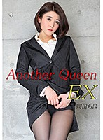 vol.86 Another Queen EX 岡田ちほ