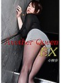 vol.87 Another Queen EX 小柳歩