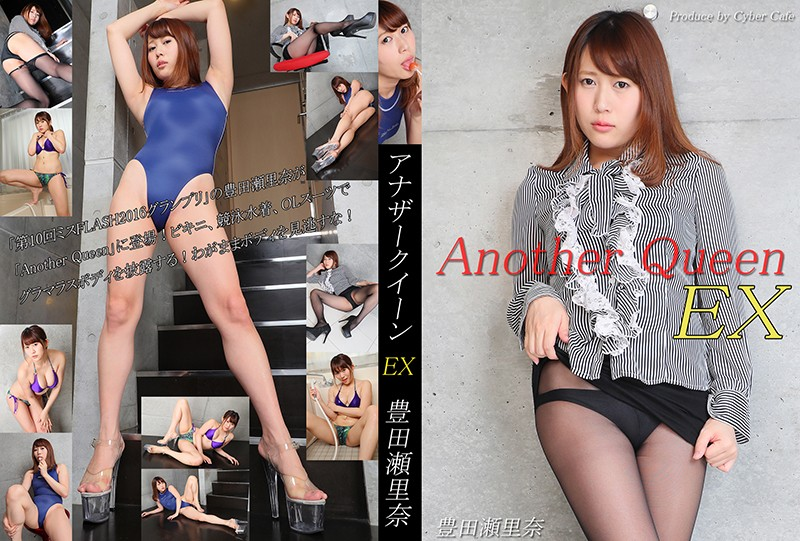 vol.95 Another Queen EX 豊田瀬里奈