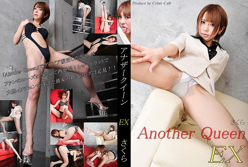 vol.98 Another Queen EX さくら