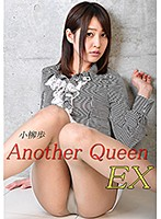 vol.100 Another Queen EX 小柳歩