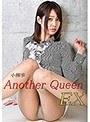 vol.100 Another Queen EX 小柳歩