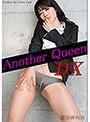 vol.103 Another Queen EX 藍田麻利衣