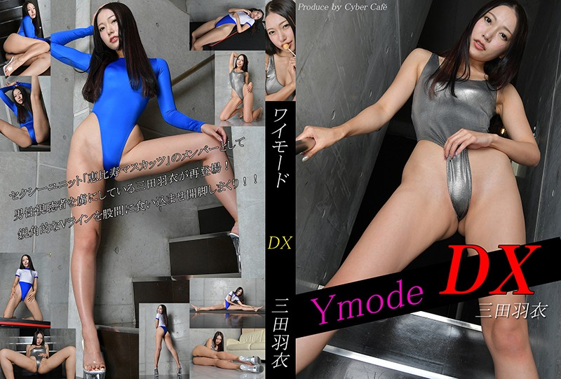 vol.03 Ymode DX 三田羽衣