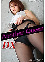 voi.02 Another Queen DX 潮田ひかる