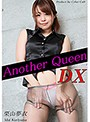 vol.03 Another Queen DX 栗山夢衣