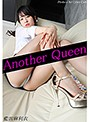 vol.04 Another Queen DX 藍田麻利衣