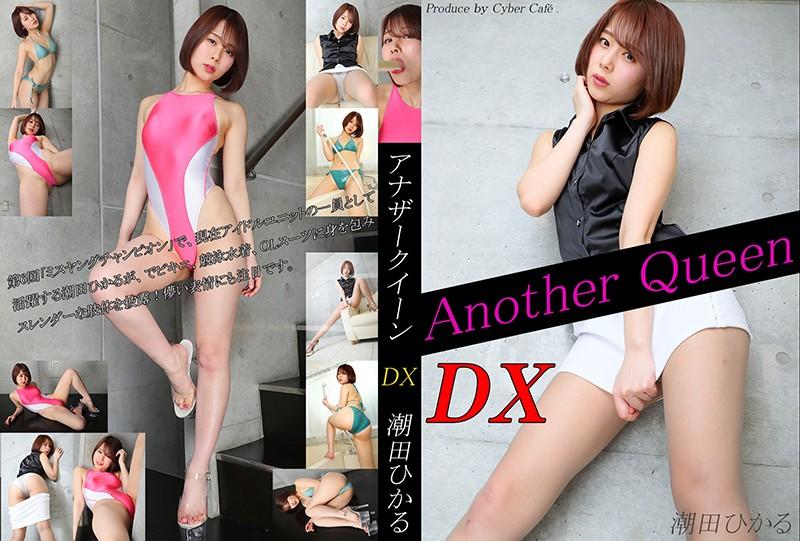 Another Queen DX vol.05 潮田ひかる