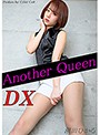 Another Queen DX vol.05 潮田ひかる