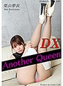 Another Queen DX vol.09 栗山夢衣
