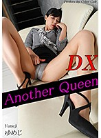 Another Queen DX vol.10 ゆめじ