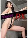 Ymode DX vol.10 藍田麻利衣