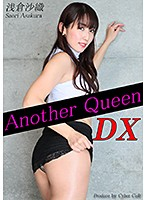 Another Queen DX vol.13 浅倉沙織