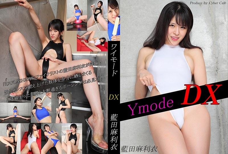 Ymode DX vol.13 藍田麻利衣