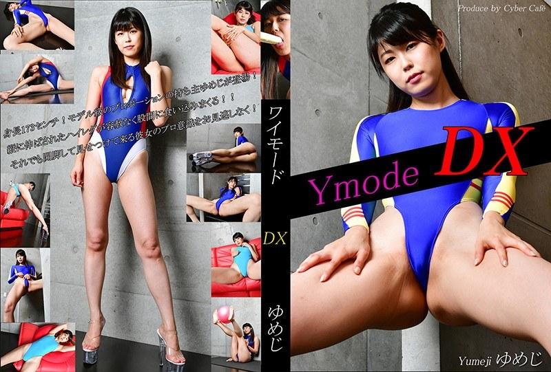 Ymode DX vol.15 ゆめじ