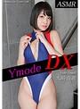 Ymode DX vol.35 大崎由希