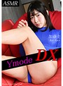Ymode DX vol.38 加藤圭