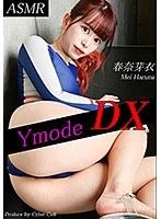 【春奈芽衣動画】Ymode-DX-vol.41-春奈芽衣