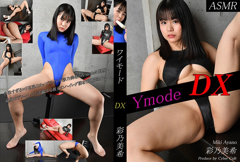 Ymode DX vol.42 彩乃美希