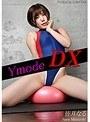 Ymode DX vol.48 皆月なる