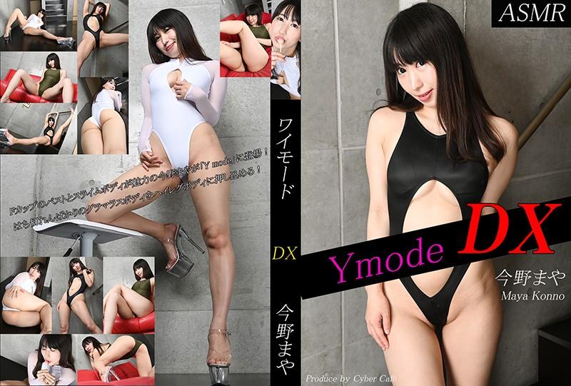 Ymode DX vol.50 今野まや