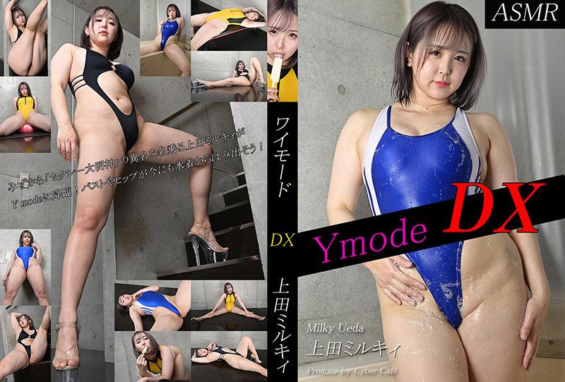 Ymode DX vol.56 上田ミルキィ