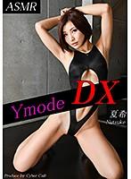 Ymode DX vol.18 夏希