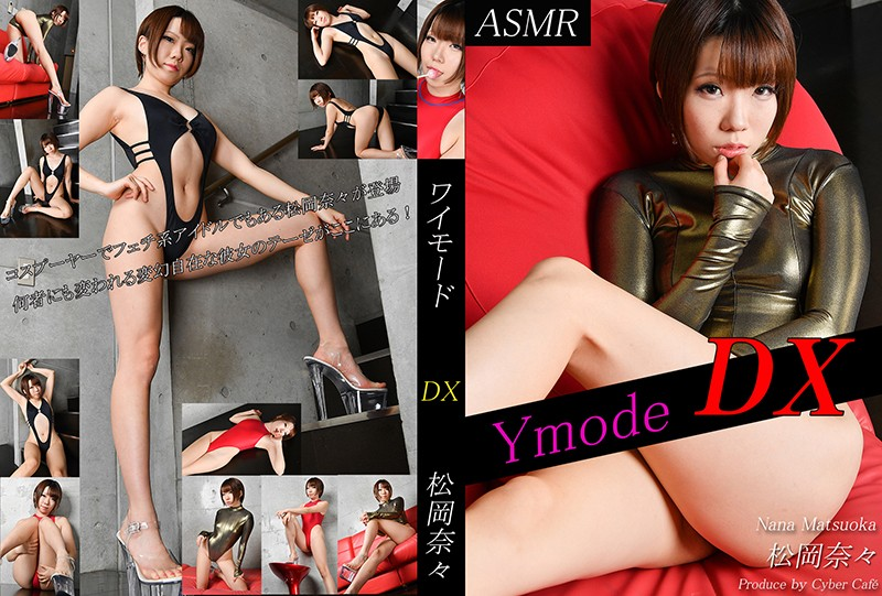 Ymode DX vol.20 松岡奈々