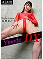Ymode DX vol.21 星那美月