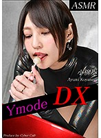 Ymode DX vol.25 小柳歩