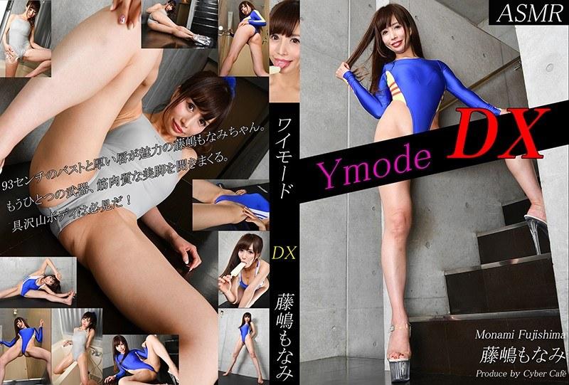 Ymode DX vol.28 藤嶋もなみ