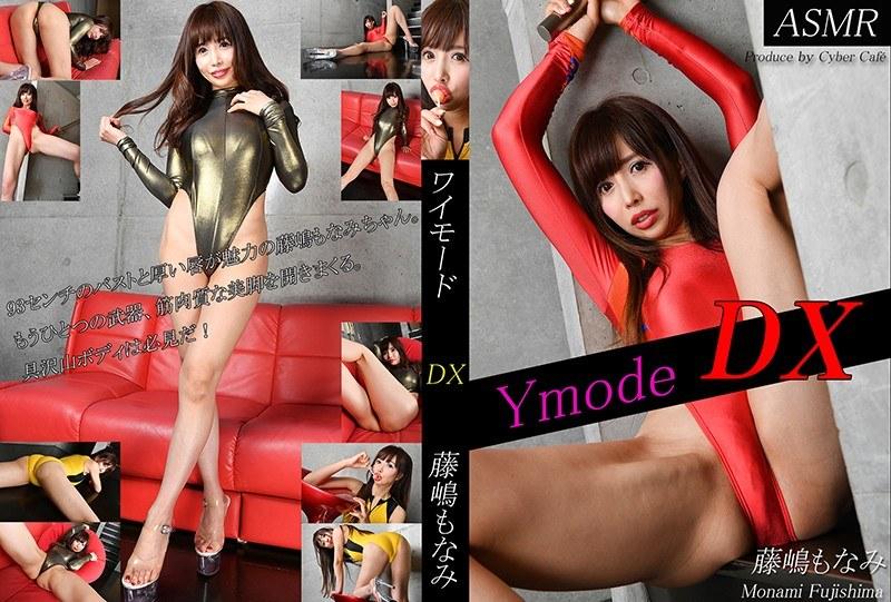 Ymode DX vol.31 藤嶋もなみ