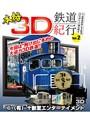 本格3D鉄道紀行 Vol.2-平成筑豊...
