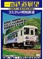 一番鉄道展望 33.3‰の明知鉄道 ~...