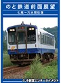 のと鉄道 前面展望 七尾~...