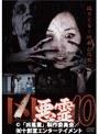 凶悪霊 呪われた投稿映像13連発 Vol.10