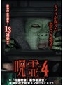 4 呪霊映像 放送出来ない投稿動画