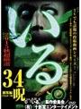 総集編 (Vol.6~10) 2015 秋 いる。 超厳選34呪