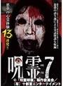 7 呪霊映像 放送出来ない投稿動画