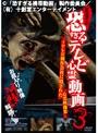 3 【放送禁止】恐すぎるテレビ心霊動画...