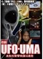投稿!UFO・UMA~未知...