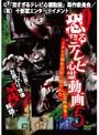 5 【放送禁止】恐すぎるテレビ心霊動画...