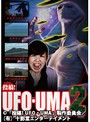 2 投稿!UFO・UMA~未知の衝撃映...
