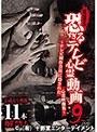 9 【放送禁止】恐すぎるテレビ心霊動画...
