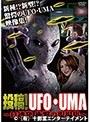 投稿!UFO・UMA 11連発 衝撃の...