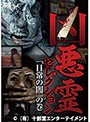 凶悪霊 セレクション 「日常の闇」の巻