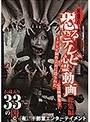 【放送禁止】恐すぎるテレビ心霊動画総集...