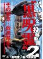 2 放送できない投稿動画 '黒呪霊'