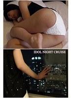 IDOL NIGHT CRUISE 藤原あいこ