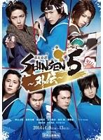 舞台「幕末奇譚 SHINSEN5~外伝~」